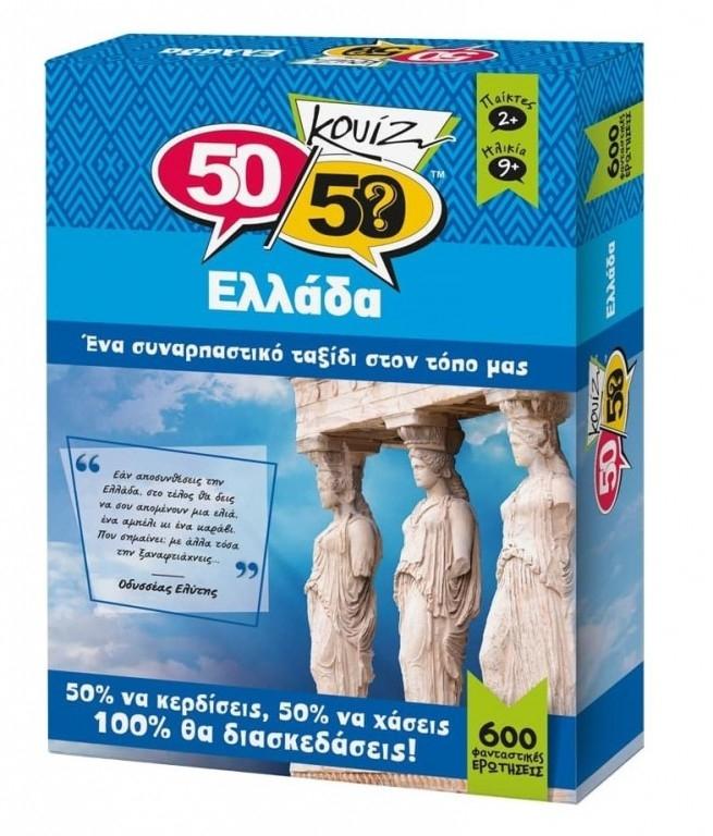 50/50 Quiz Greece (Greek Version)