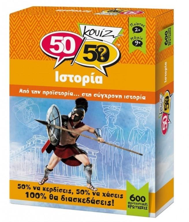 50/50 Quiz History (Greek Version)