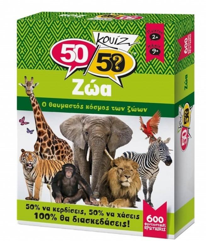 50/50 Quiz Animals (Greek Version)