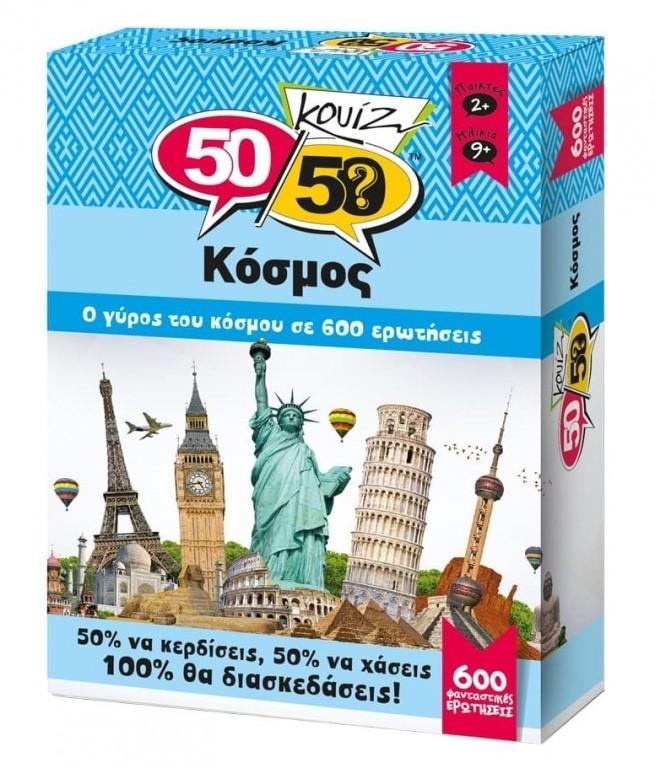 50/50 Quiz World (Greek Version)