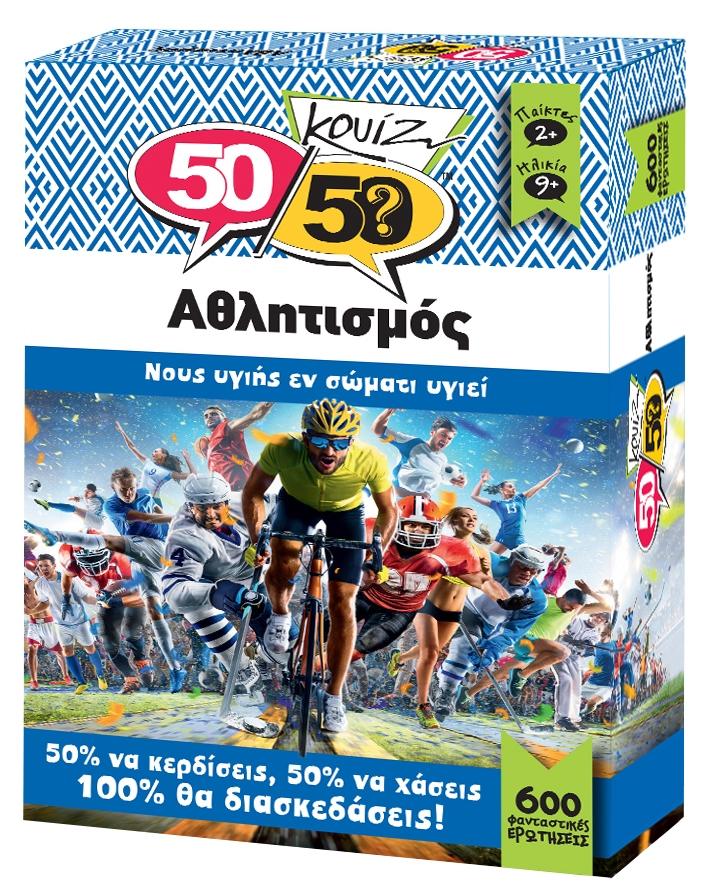 50/50 Quiz Sports (Greek Version)