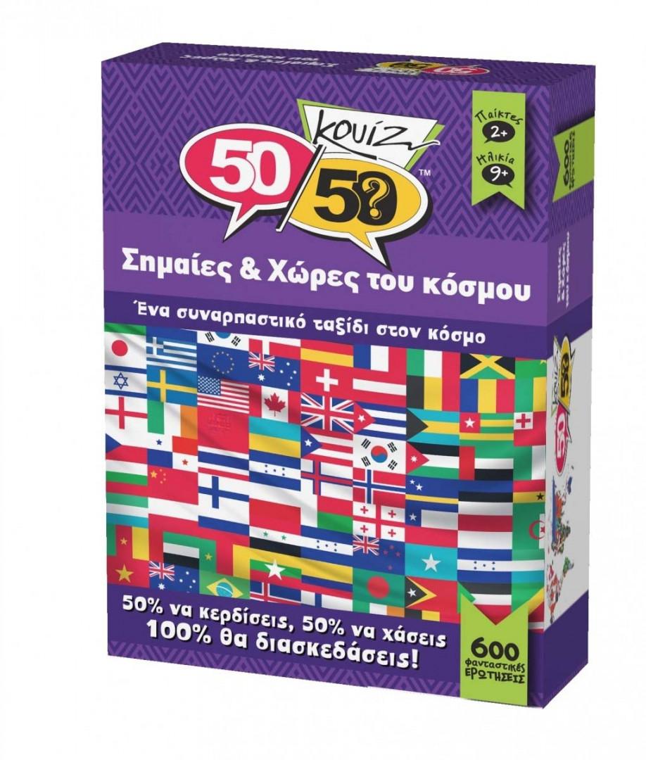50/50 Quiz Flags & Countries (Greek Version)