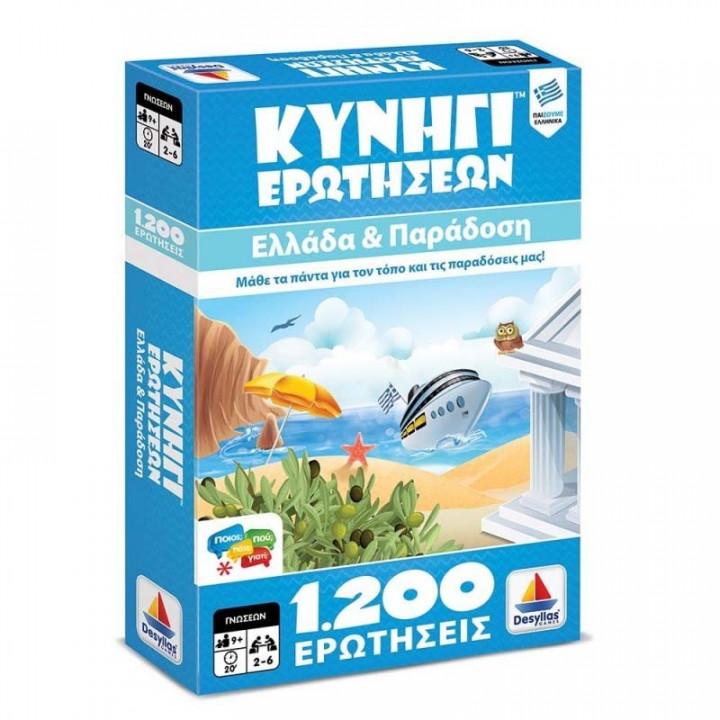 "Games Hunting Quiz Greece and traditions"" - Desyllas"""