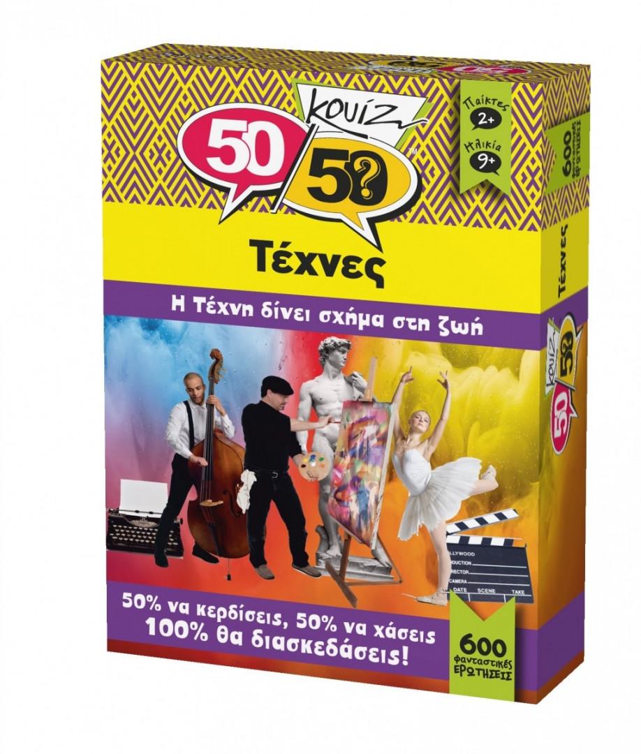 50/50 Quiz Arts(Greek Version)