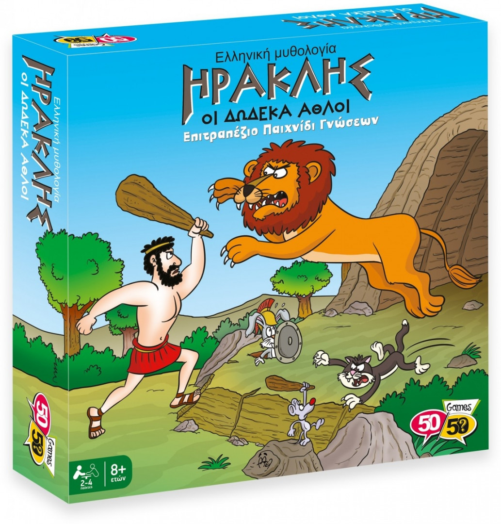 50/50 Board Game - Hercules (Greek Version)