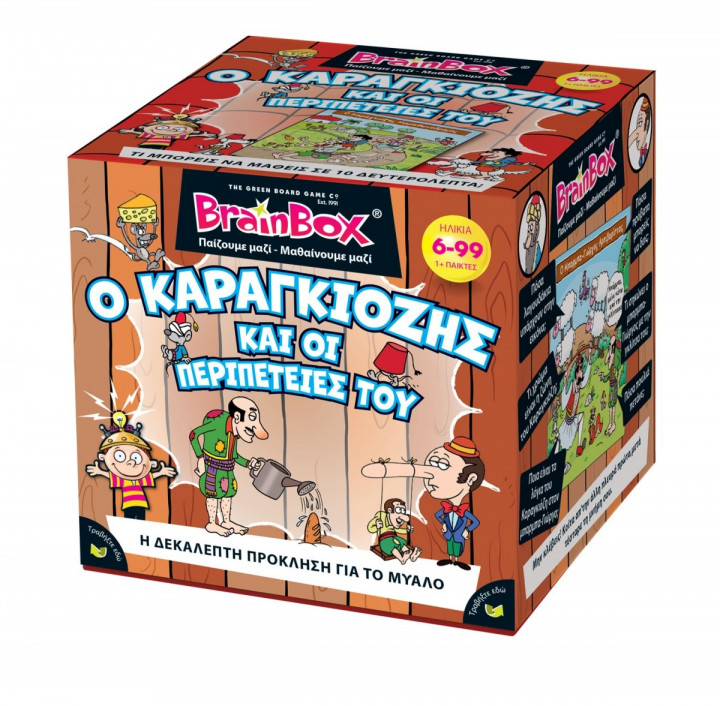 "BrainBox: Karagozis and his adventures"" - Greek Version"""