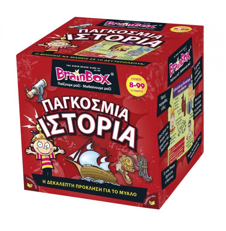 "BrainBox: Worl History"" - Greek Version"""