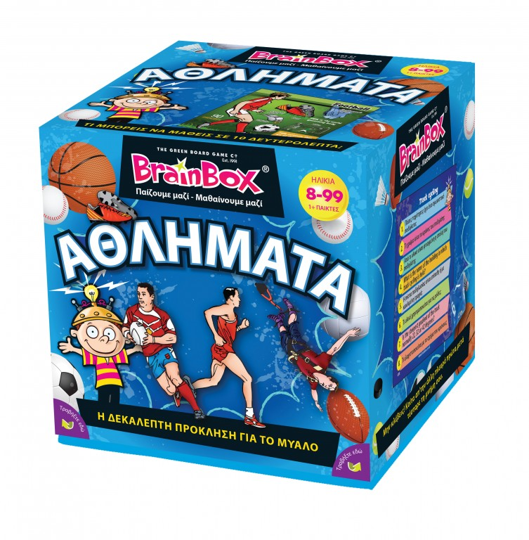 "BrainBox: Sports"" - Greek Version"""