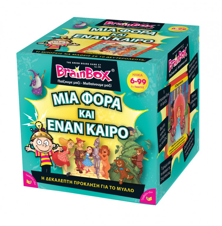 """BrainBox: Once upon a time"""" - Greek Version"""""""