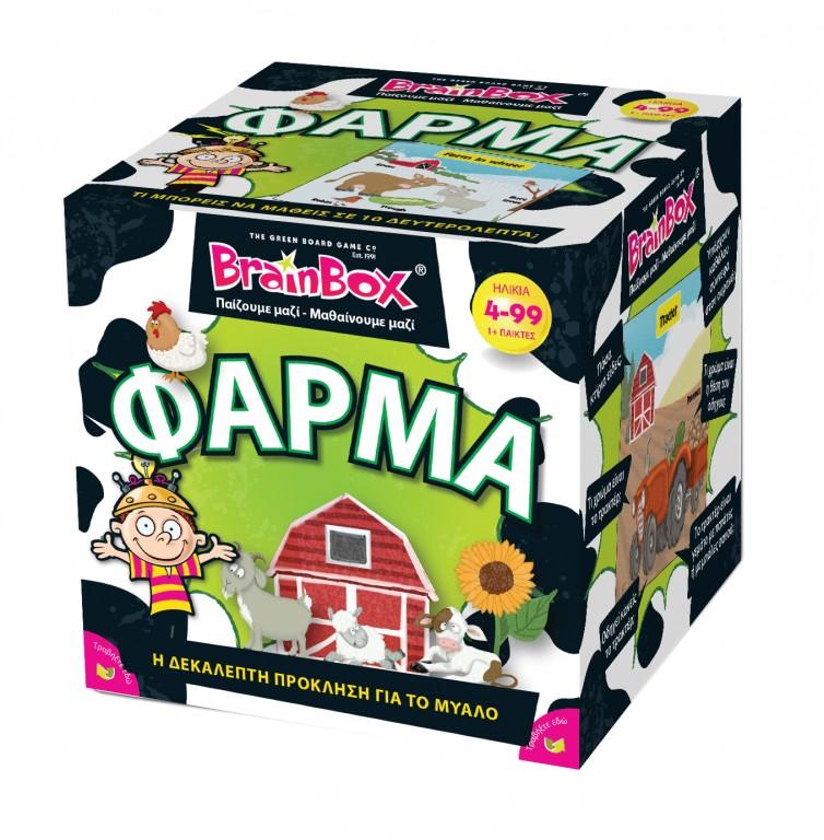 "BrainBox: Farm"" - Greek Version"""