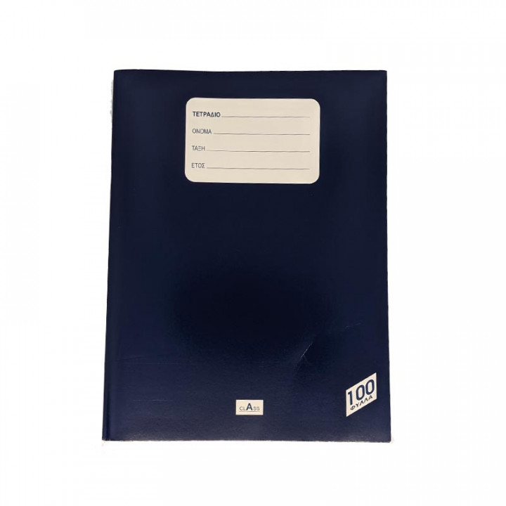 Exercise Notebook 100 sheets - Class