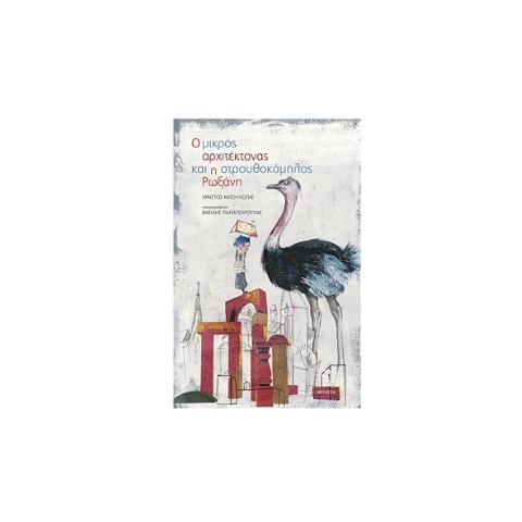 Ο Μικρός Αρχιτέκτονας Και η Στρουθοκάμηλος Ρωξάνη 9789602043332