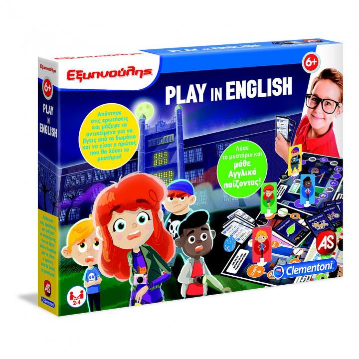 Εξυπνούλης - Play in English