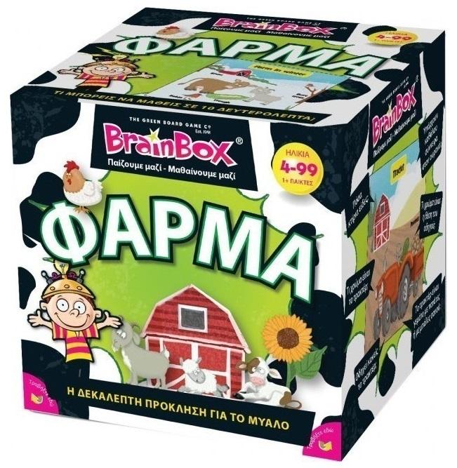 Brain Box - Φάρμα