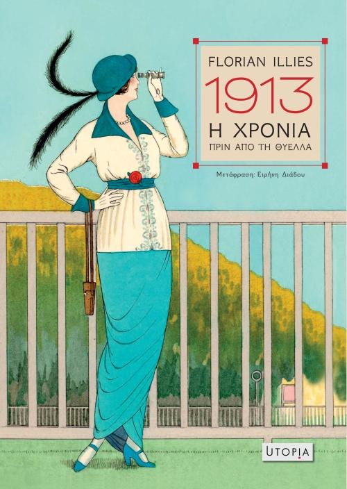 """ΒΙΒΛΙΟ """"1913: Η ΧΡΟΝΙΆ ΠΡΙΝ ΑΠΌ ΤΗ ΘΎΕΛΛΑ"""""""