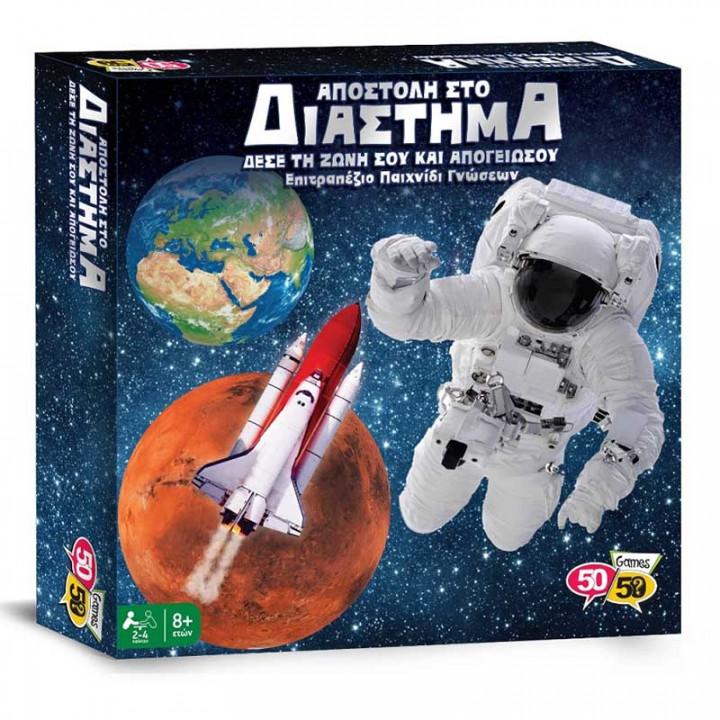 50/50 Επιτραπέζιο - Αποστολή στο διάστημα