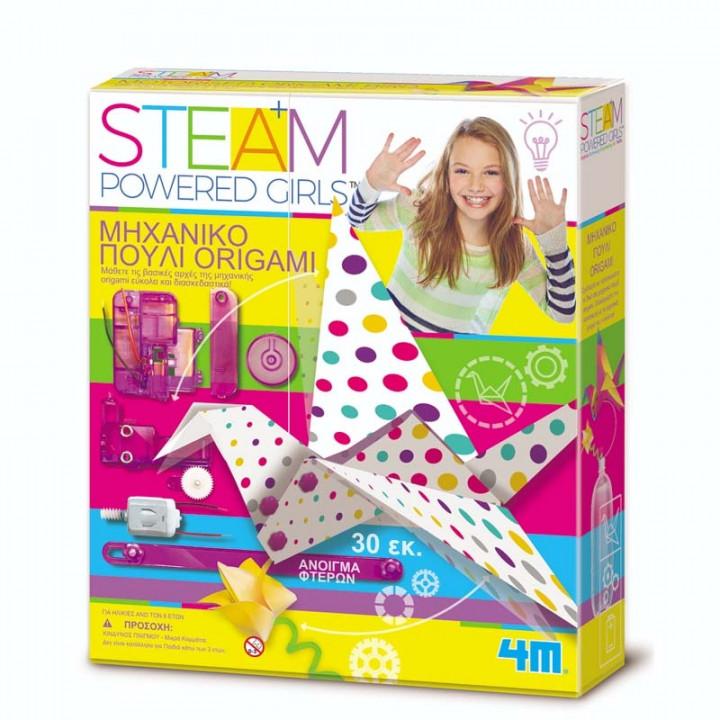 Κατασκευή Μηχανικό Πουλί Origami