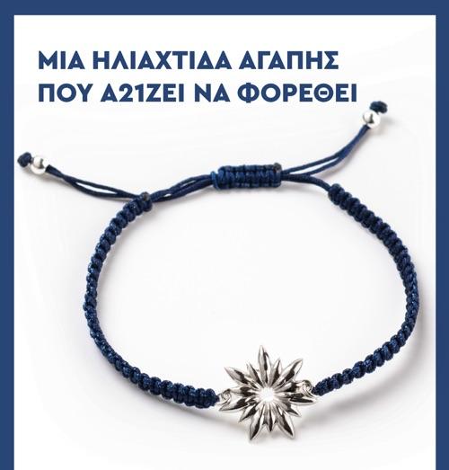 Alkionides Charity