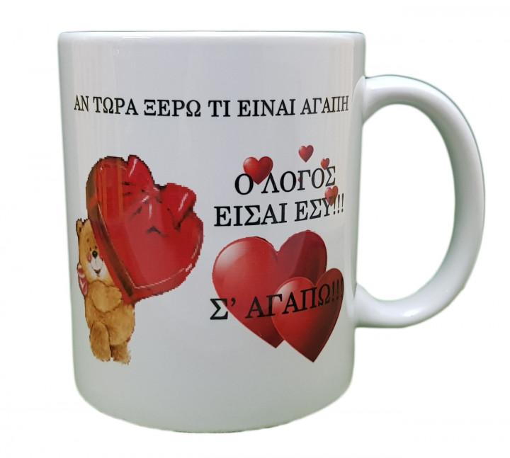 White Mug - Love 1