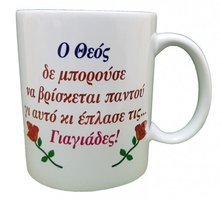 White Mug - Grandma