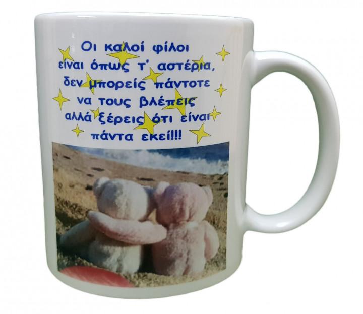 White Mug - Friendship 1