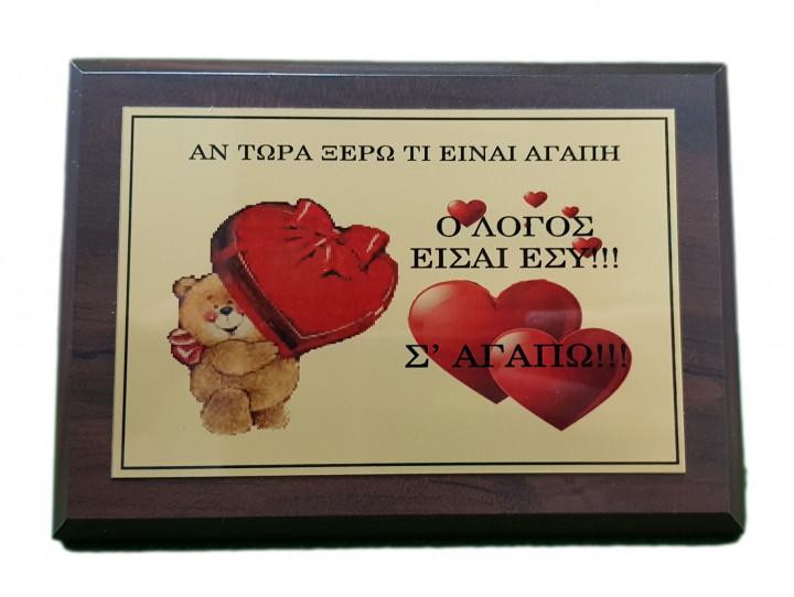 Wooden Plaque - Love 1 (12.5x17.5cm)