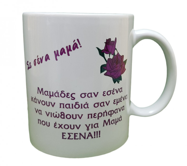 White Mug - Mother
