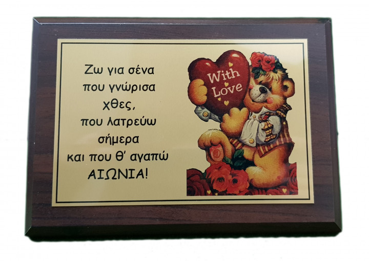 Wooden Plaque - Love 3 (10x15cm)