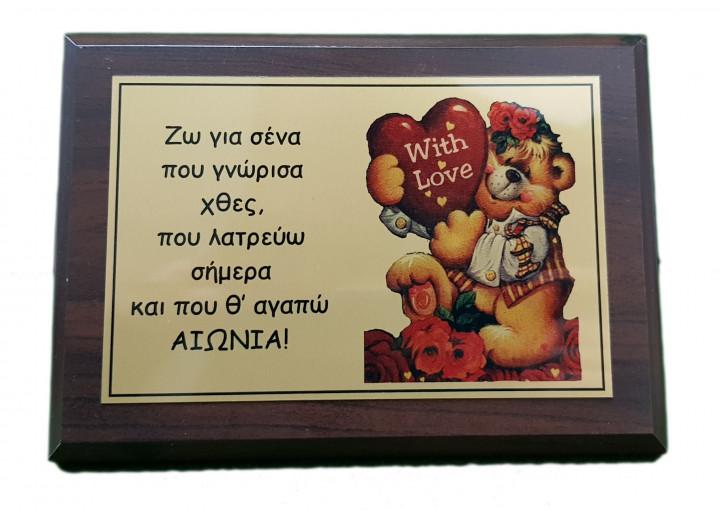 Wooden Plaque - Love 3 (12.5x17.5cm)