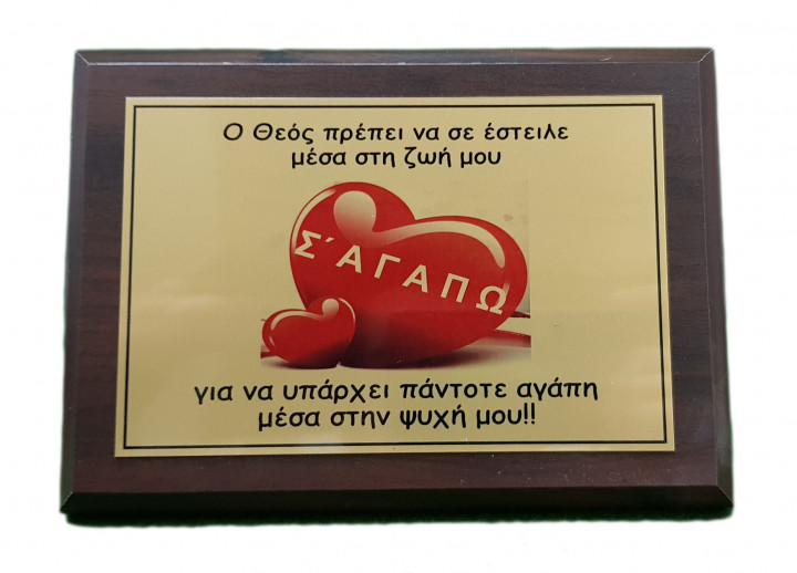 Wooden Plaque - Love 2 (12.5x17.5cm)