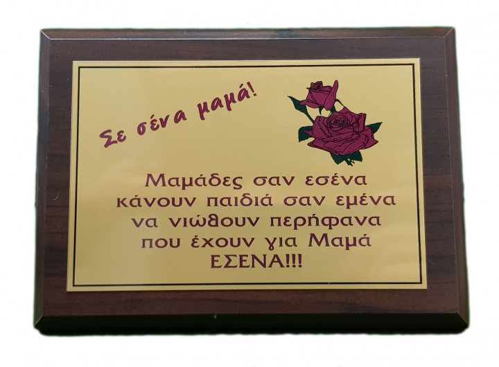 Wooden Plaque - Mother (12.5x17.5cm)