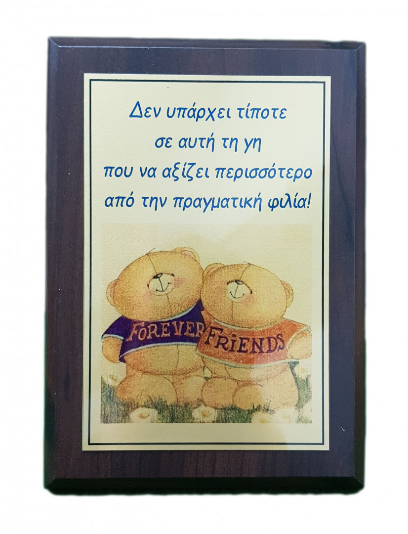 Wooden Plaque - Friends 2 (10x15cm)