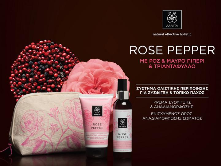 APIVITA SET ROSE PEPPER BODY RESHAPING MASSAGE OIL 150 ml + FIRMING & RESHAPING BODY CREAM 150ml