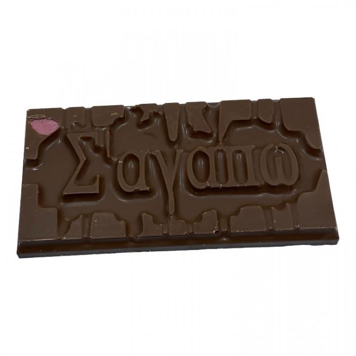 Σ'αγαπώ Chocolate Bar - Milk Chocolate
