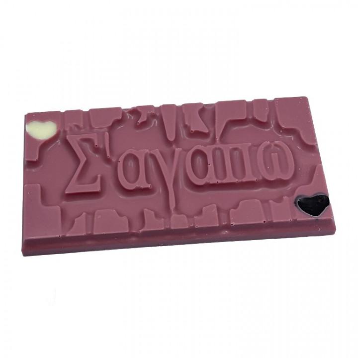 Σ'αγαπώ Chocolate Bar - Pink Chocolate