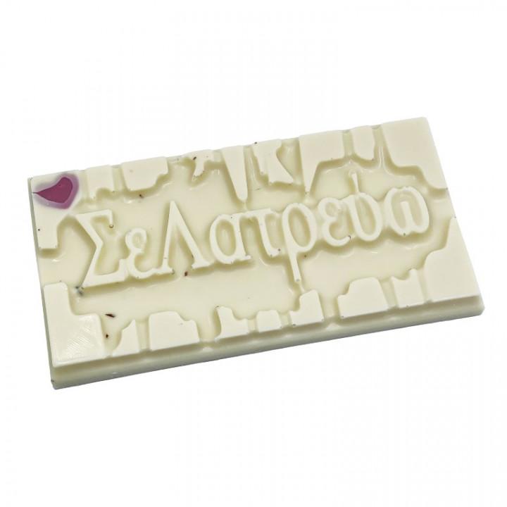 Σε Λατρεύω Chocolate Bar - White Chocolate