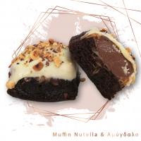 Μάφιν Nutella με Αμύγδαλο
