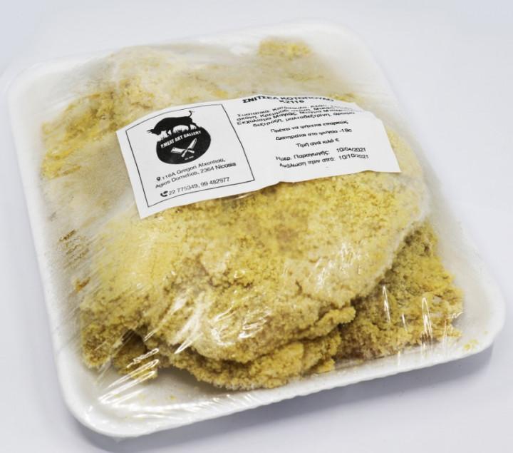 Σνίτσελ κοτόπουλο / Chicken Schnitzel - 3 to 4 pieces