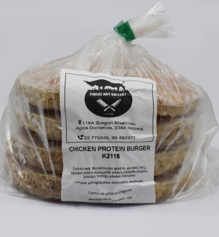 Μπιφτέκι Κοτόπουλο με πρωτεΐνη / Chicken Burger with Protein - 4 patties