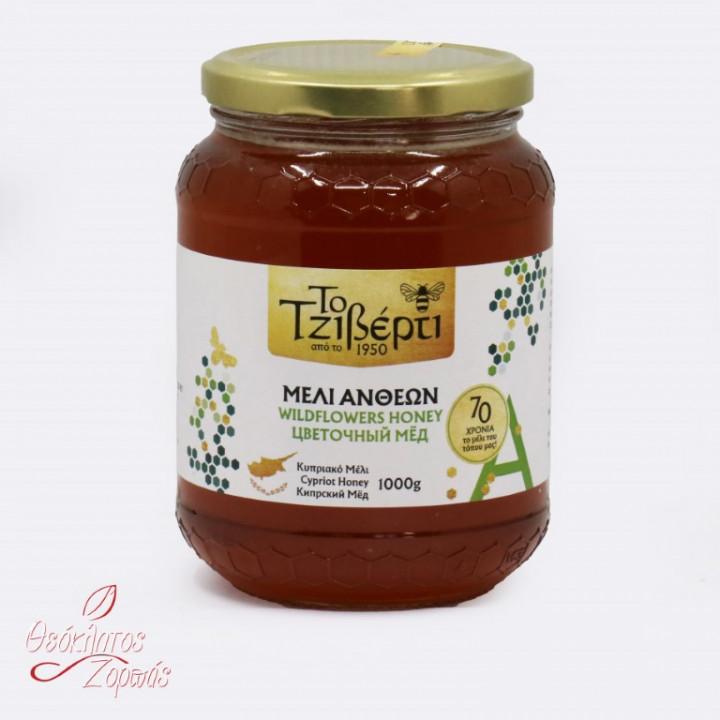 Honey Wildflowers To Tziverti / Μέλι ανθέων το Τζιβέρτι 1000gr