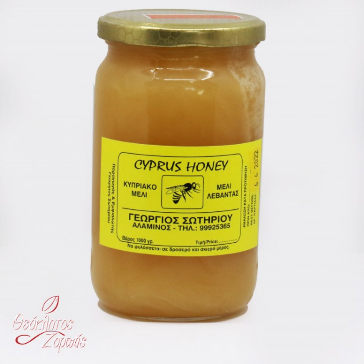Cyprus Honey Lavender / Κυπριακό μέλι Λεβάντας 1000gr