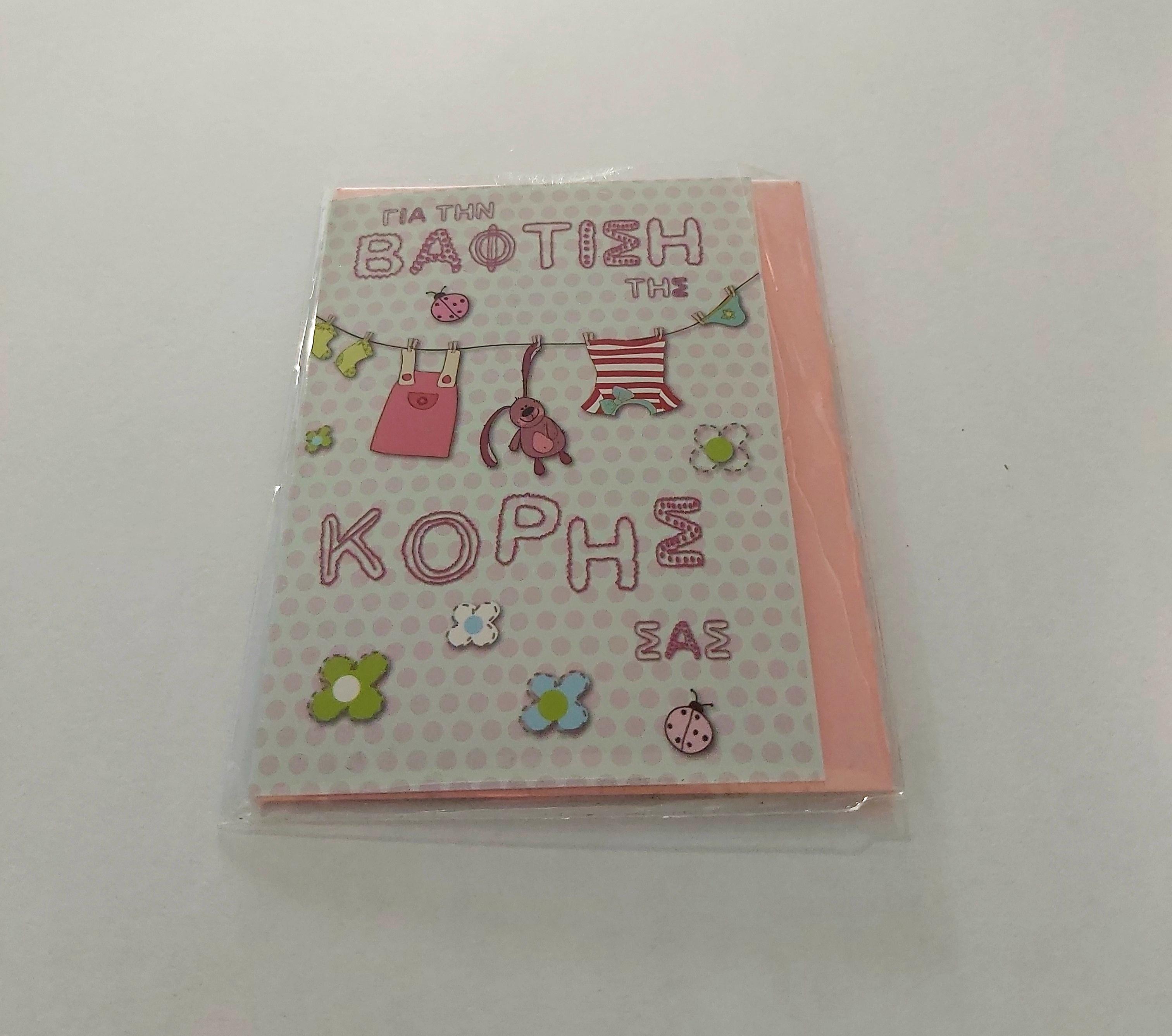Mini κάρτα για βάπτιση (κορίτσι)