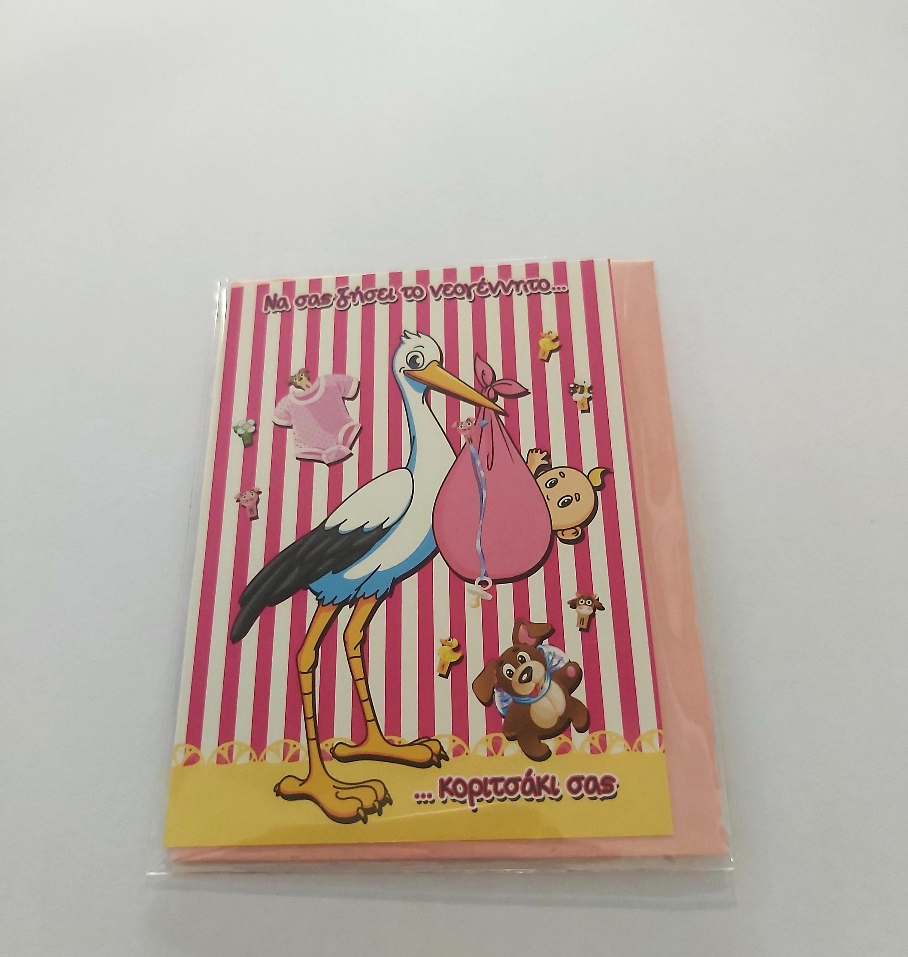 Mini κάρτα για νεογέννητο (κορίτσι)