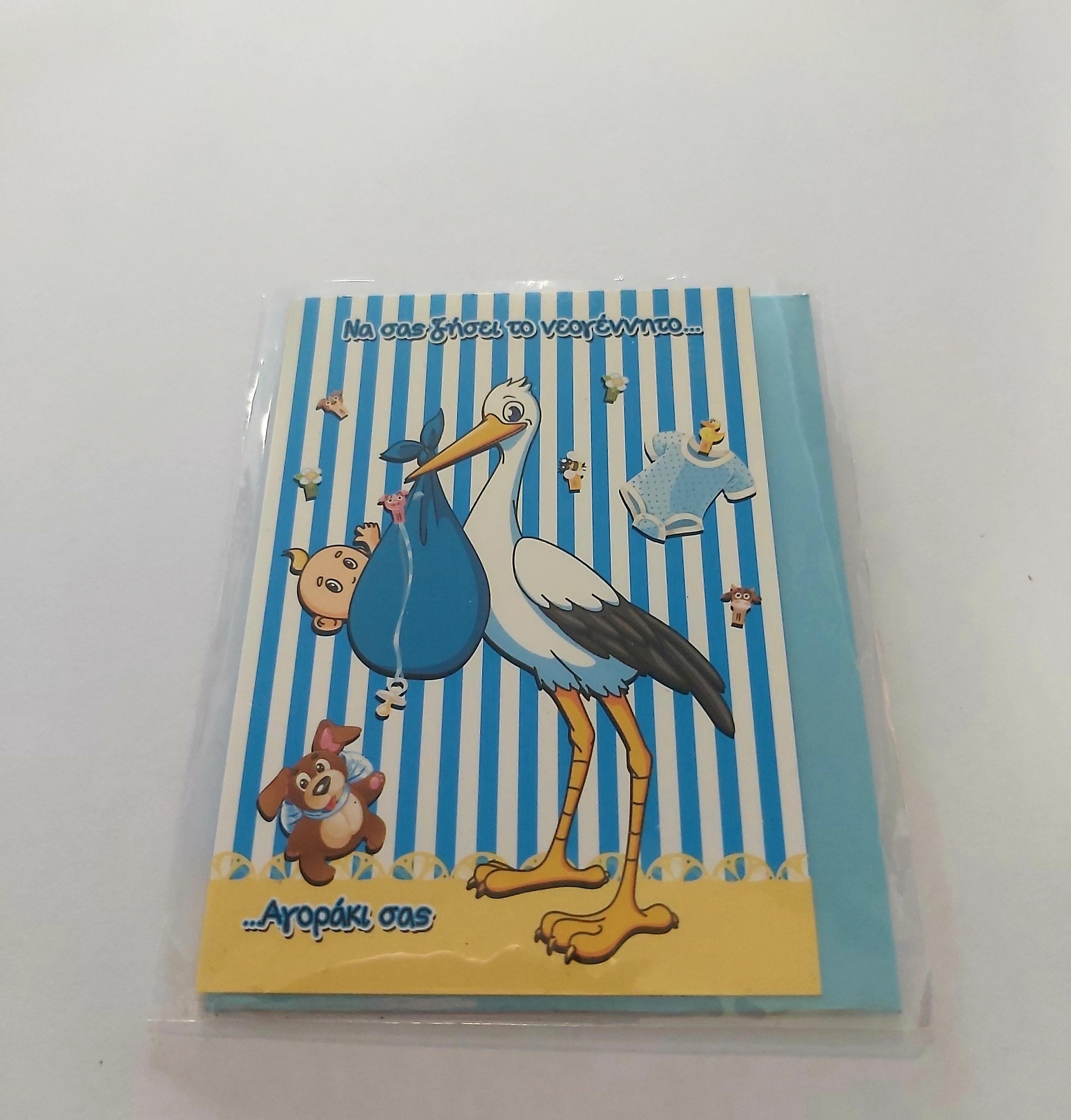 Mini κάρτα για νεογέννητο (αγόρι)