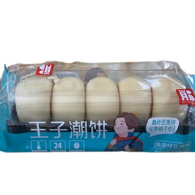 PRINCE CAKE / GREEN MUNG BEANS / 160 g