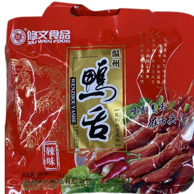 XWF PRESERVED DUCK TONGUE 240 g