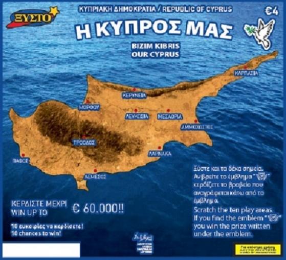 ΞΥΣΤΟ ΛΑΧΕΙΟ €4