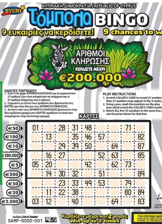 ΞΥΣΤΟ ΛΑΧΕΙΟ €5